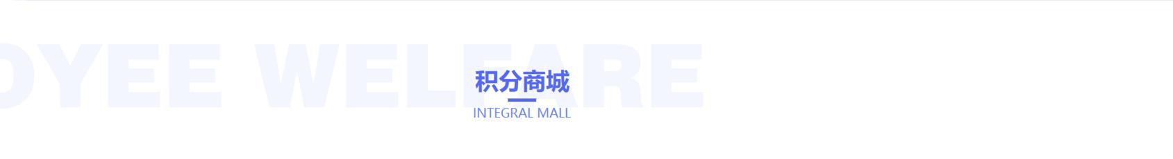 积分商城_副本.png